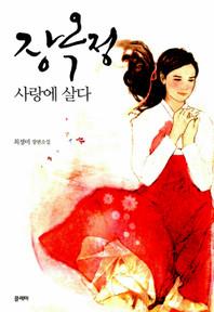 Jang Ok Jeong - 장옥정 사랑에 살다
