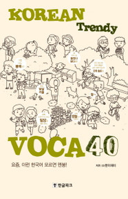 Korean Trendy Voca 40