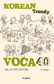 Korean Trendy Voca 40