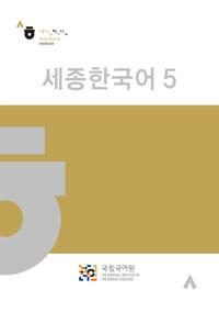 [세종 한국어] Sejong Korean 5 (with Audio CD)