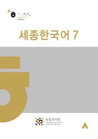 [세종 한국어] Sejong Korean 7 (with Audio CD)