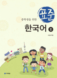 Korean for Junior High School Students 2 with Audio CD