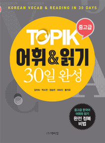 [TOPIK] Korean Vocab and Reading in 30 days