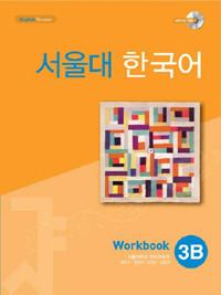 [SNU] 한국어 3B Workbook with CD-Rom