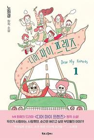 [Drama Novel] Dear my friends Vol 1 (디어 마이 프렌즈 1)