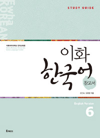 [이화 한국어] Ewha Korean 6 Study Guide
