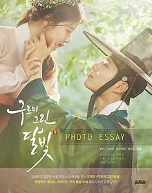 [Drama Photo Essay] 구르미 그린 달빛(Moonlight drawn by clouds) 드라마 포토 에세이