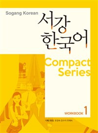[서강 한국어] Sogang Korean 1 Compact Series Workbook (Book+MP3 CD)