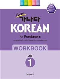 New 가나다 (Ganada) Advanced Level 1 Workbook