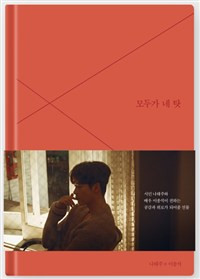 [Poem+DVD] 모두가 네 탓. (Everything is your fault.)