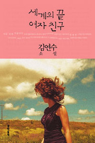 [Novel] 세계의 끝 여자친구 (End of the world Girl friend)