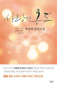 [Novel] 사랑의 온도(Temperature of Love)