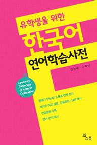 유학생을 위한 한국어 연어학습사전  (Learner's Dictionary of Korean Collocation)