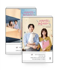 [Drama Script] Because This Is My First Life (이번 생은 처음이라) 1+2 SET