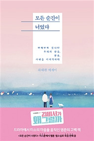 [Essay] 모든 순간이 너였다. (Every Moment Was You.)