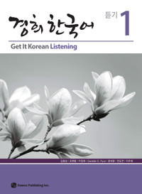 경희 한국어 듣기 1 (Kyung Hee Korean Listening 1)