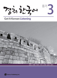 경희 한국어 듣기 3 (Kyung Hee Korean Listening 3)