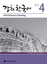 경희 한국어 듣기 4 (Kyung Hee Korean Listening 4)