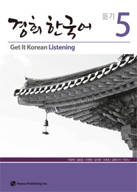 경희 한국어 듣기 5 (Kyung Hee Korean Listening 5)