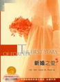 A1075 新婚之愛(二版) The first years of forever