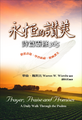永恆的讚美:詩篇靈修365 Prayer, Praise and Promises: A Daily Walk Through the Psalms