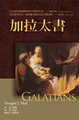 麥種聖經註釋:加拉太書 Galatians (Baker Exegetical Commentary on the New Testament)