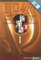 CAT6794 聖經.新漢語譯本.新約全書.註釋版.平裝 Holy Bible - Contemporary Chinese Version - New Testament (Footnote Version)
