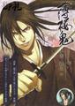 Hakuouki Handsome Man Fundoshi with Art Book Guide - Hijikata Toshizou