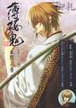 Hakuouki Handsome Man Fundoshi with Art Book Guide - Kazama Chikage