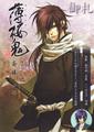 Hakuouki Handsome Man Fundoshi with Art Book Guide - Saitou Hajime