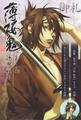 Hakuouki Handsome Man Fundoshi with Art Book Guide - Okita Souji