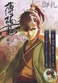 Hakuouki Handsome Man Fundoshi with Art Book Guide - Toudou Heisuke