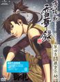 Hakuouki: Sekkaroku OVA Chapter 4 DVD - Toudou Heisuke