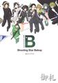 Yasuda Suzuhito Shooting Star Bebop Side: Durarara!! Art Book