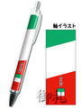 Flags of the World Clear Pen - Italy