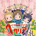 Axis Powers Hetalia Rubber Straps Vol.1 - North Italy
