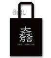 Samurai Crest Tote Bag - Ishida Mitsunari