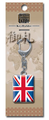 Flags of the World Keychains - United Kingdom