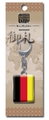 Flags of the World Keychain - Germany