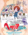 Axis Powers Hetalia One Coin Grande Vol.1 - France