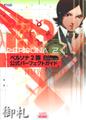 Persona 2 Perfect Guide