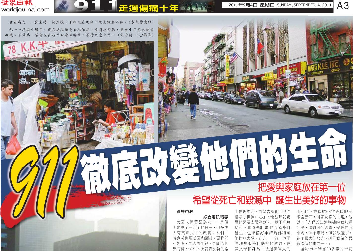 world-journal-9-2011.jpg
