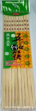 Myland Bamboo Chopsticks Pack 10 pairs
