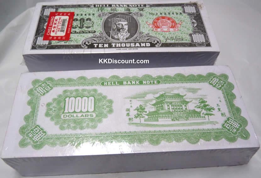 50 Yuan China (Training Notes) Hell-bank-note__44472.1273475830.1280.1280