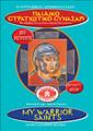 My Warrior Saints Activity Book