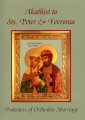 Akathist to Sts. Peter and Fevronia