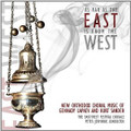 As far as the East is from the West (CD)