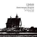 Trubachev Divine Liturgy, Male Choir (Slavonic) (CD)