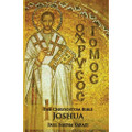The Chrysostom Bible - Joshua