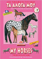 My Horses from Noah's Ark Coloring Book
